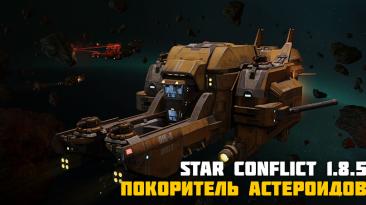 Обновление 1.85 для Star Conflict - новое событие, потасовка, корабль и наборы.