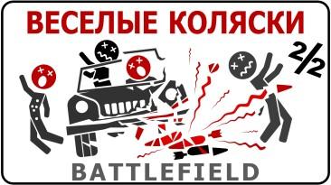 Веселые коляски 2 Battlefield