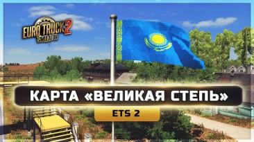 """Euro Truck Simulator 2 """"Проект """"Великая степь (карта Казахстана) v1.5 для (v1.39.x)"""""""
