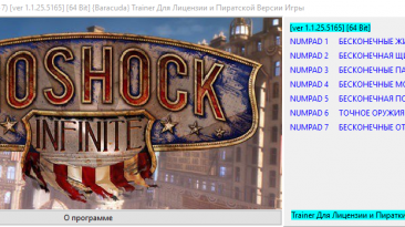 Bioshock Infinite: Трейнер/Trainer (+7) [1.1.25.5165] [64 Bit] {Baracuda}