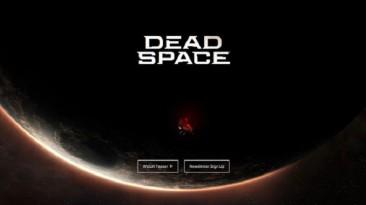 Сайт ремейка Dead Space содержит секретное сообщение на коде Морзе