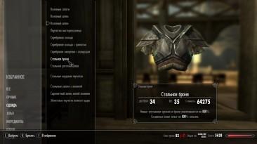 The Elder Scrolls 5: Skyrim: Чит-Мод/Cheat-Mode (Чит Сэты на Зачарование, Алхимию и Кузнечное дело)