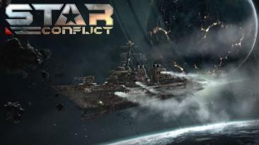 """В Star Conflict стартовало событие """"Хэллоуин в космосе"""""""