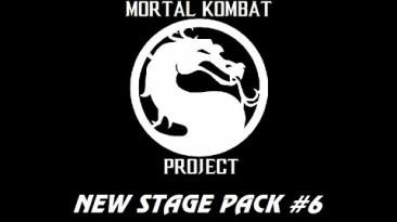 Новые пакеты контента приносят 39 новых этапов в Mortal Kombat Project Ultimate 2019/2020