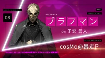 Новый трейлер The Caligula Effect 2 - всё о Блаффмане