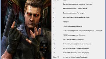 Resident Evil 5: Gold Edition (DX9): Трейнер (+13) [1.0.0.129 Steam] {Ded_Mazay1991}