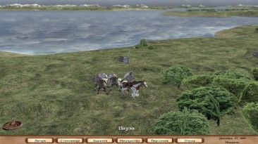 Mount & Blade - Viking Conquest: Чит-Мод/Cheat-Mode версии 2.036