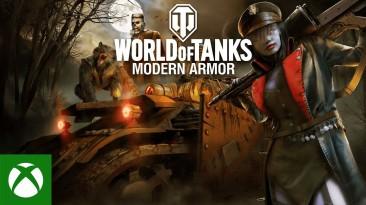 """В World of Tanks стартовал Хэллоуинский режим """"Пробуждение зла"""" - получите +300% опыта командира"""