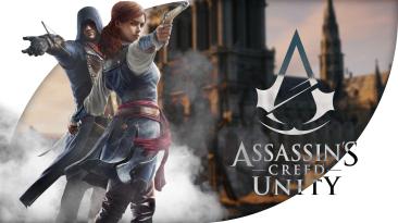 Жемчуг, воссозданный из осколков - свежий взгляд на Assassin's Creed Unity