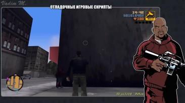 GTA 3 - Скрытые DEBUG возможности