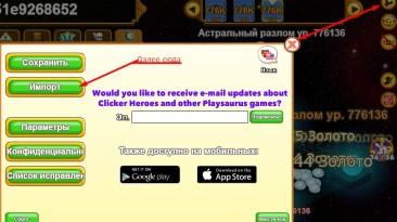 Clicker Heroes: Сохранение/SaveGame (Легендарное сохранение)