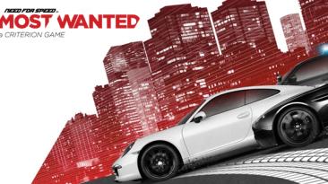 Need for Speed: Most Wanted (2012) раздают бесплатно в Origin