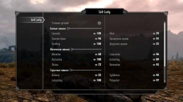 "Elder Scrolls 5: Skyrim ""Skill Config 2.1 (Конфигурация навыков)"""