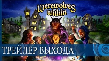 Состоялся релиз VR-игры Werewolves Within