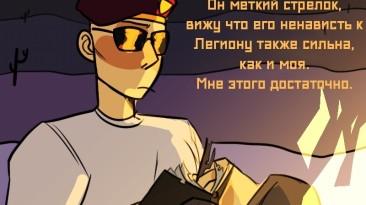 Как НПС видят персонажа игрока