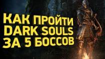 Как пройти Dark Souls за 18 минут | Разбор спидрана