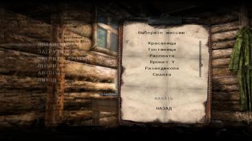 Смерть шпионам: Сохранение/SaveGame (Unlocks all missions and difficulty levels) {UNLEASHED}