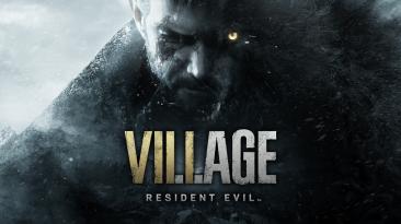 Производительность ПК-версии Resident Evil: Village