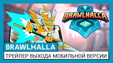 Brawlhalla теперь доступна бесплатно на iOS и Android!