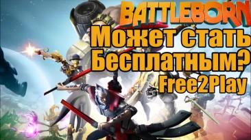Battleborn - Игра может стать БЕСПЛАТНОЙ- [Battleborn и Free2Play]