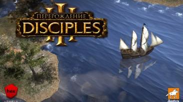 Перерождение: Disciples 3 - водное путешествие
