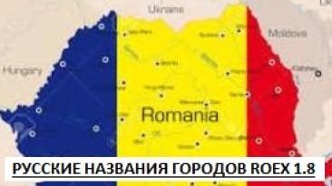 """ETS 2 """"Русские названия городов для карты Romania 1.8_ROEX v.1.31х32"""""""
