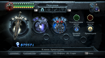 Darksiders: Warmastered Edition: Сохранение/SaveGame (Истинные 100%)