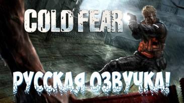 Русификатор текста и звука для Cold Fear (с улучшениями)