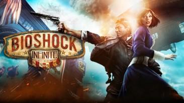 Сегодня BioShock Infinite исполнилось ровно 5 лет