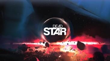 Dead Star - шутер на процедурно-генерируемых картах