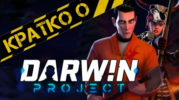 Кратко о - Darwin Project