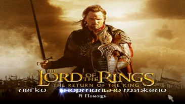 "Lord of the Rings: The Return of the King, the ""Widescreen Fix"""