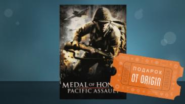 Следующий подарок от Origin: Medal of Honor: Pacific Assault