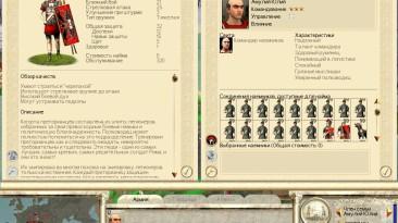 Rome: Total War: Чит-Мод/Cheat-Mode (Все отряды доступны для найма)