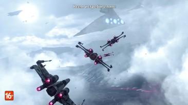 "Star Wars: Battlefront- трейлер режима ""Эскадра"""