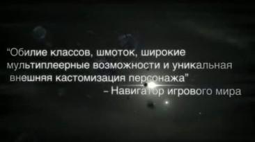"""Darkspore """"Русский релизный трейлер"""""""