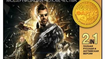 Обложка Deus Ex: Mankind Divided от Фаргус