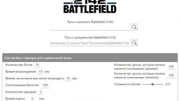 """Battlefield 2142 """"Редактор ботов и одиночной игры"""""""