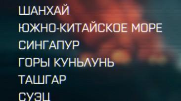 Battlefield 4: Сохранение/SaveGame (Сюжет пройден)