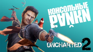 Консольные Байки. Uncharted 2: Among Thieves