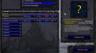 """Warcraft 3 TFT """"Карта - Raging Werewolf v1.8"""""""