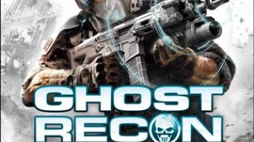 Патч Tom Clancy's Ghost Recon: Future Soldier [v1.2 EN]