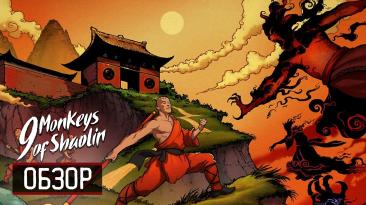 Обзор 9 Monkeys of Shaolin - Китайский Нео