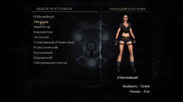 """Tomb Raider Anniversary """"Черный Костюм Легенда"""
