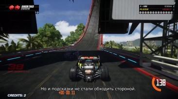 Trackmania Turbo - За кулисами [RU]