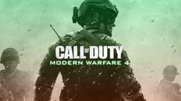 Дату выхода Modern Warfare 4 рассекретил бывший разработчик?