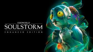 Oddworld: Soulstorm Enhanced Edition выйдет в конце ноября