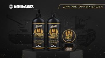 Создатели World of Tanks представили крайне необычный мерч - для игроков в WoT появилась парфюмерия