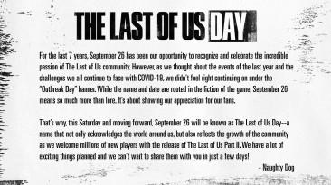 """Naughty Dog проведёт 26 сентября мероприятие """"День The Last Of Us"""""""