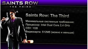 "Saints Row: The Third ""Оптимизация для слабых ПК"""